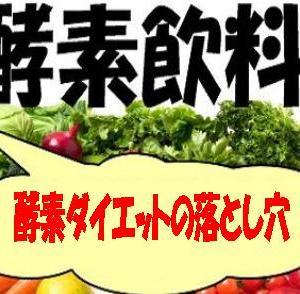 ☆酵素ドリンクは太る危険性アリって?!☆