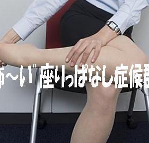 ☆座りっぱなしは脱水症状の危険があるって?!☆