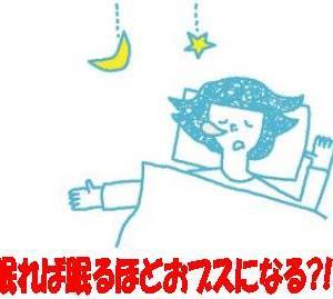 ☆眠れば眠るほど おブスになるって本当?!☆