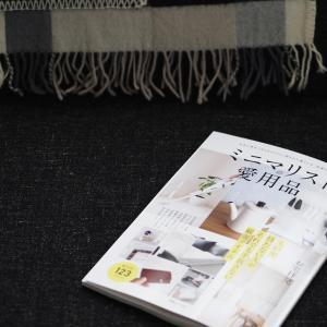 雑誌掲載|ミニマリストの愛用品