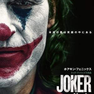 「ジョーカー」を観てきました
