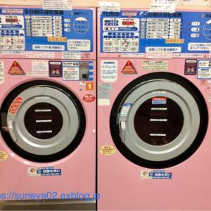 コインランドリーの大型洗濯乾燥機を使ってみた
