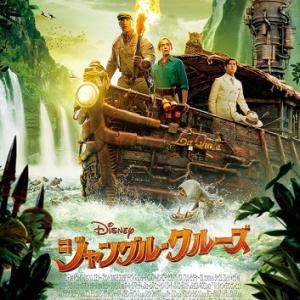 「ジャングル・クルーズ」を観てきました