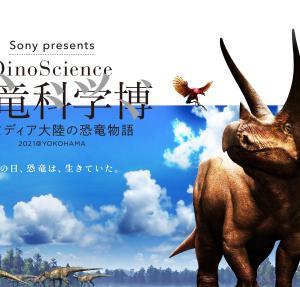 「恐竜科学博」へ行ってきました