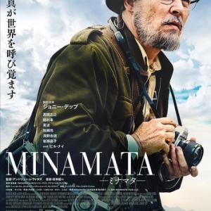 「MINAMATA」を観てきました