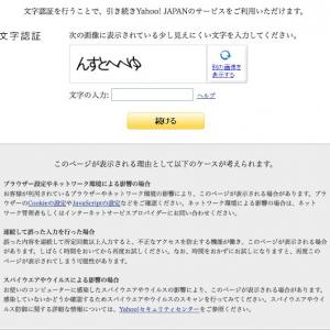 Yahoo!にログインする際に文字認証が出る原因およびプログラムからログインする方法