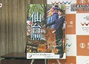 (動画) 羽生結弦選手の観光PRポスター