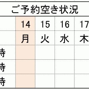 予約状況 10月19日(土)から27日(日)まで