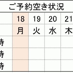 予約状況 11月23日(土)から12月1日(日)まで