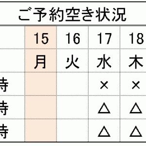 予約状況 6月17日(火)から6月28日(日)まで