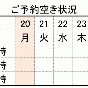 予約状況 7月25日(土)から8月2日(日)まで