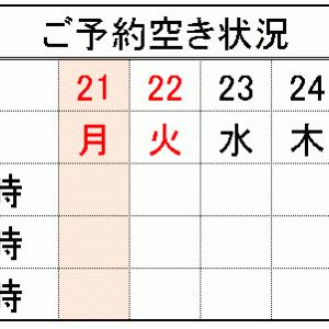 予約状況 9月25日(金)から10月4日(日)まで