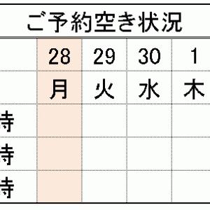 予約状況 10月2日(金)から10月11日(土)まで