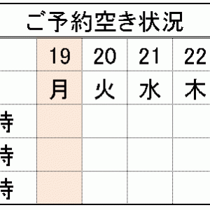 予約状況 10月24日(土)から11月1日(日)まで