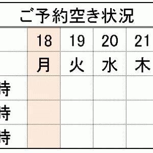 予約状況 1月23日(土)から1月31日(日)まで