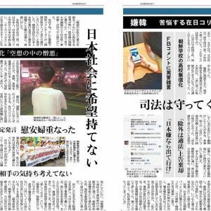 嫌韓 苦悩する在日コリアン3世・4世[東京新聞]〈こちら特報部〉