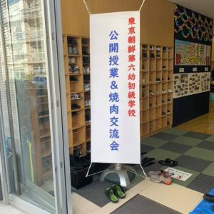 東京第6ハッキョ公開授業の様子はこちら 2 (動画あり・約100名の日本の方々と焼肉交流会)