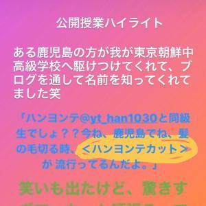 鹿児島の日本の方が東京朝高公開授業に ハンヨンテカット流行ってる?と(韓勇太選手のエピソード)