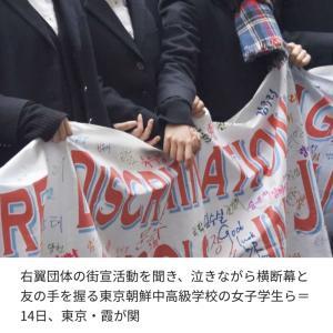写真ご覧ください。右翼団体の街宣活動を聞き、泣きながら横断幕と友の手を握る東京中高の女子学生