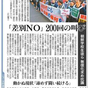 [東京新聞]〈ニュースの追跡〉朝鮮学校生徒ら無償化求め抗議 「差別NO」200回の叫び