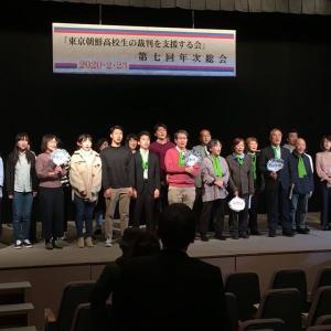 東京中高情報 82 (【東京朝鮮高校生の裁判を支援する会 総会】(지원하는 사람들 총회))