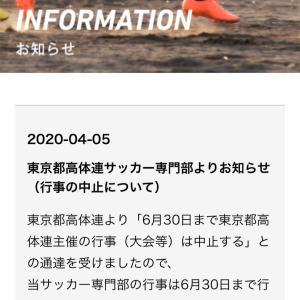 インハイ予選、本大会は?東京都高体連サッカー専門部が6月30日までの行事中止を発表