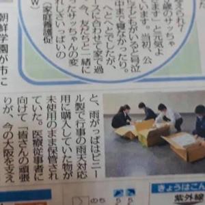 大阪朝鮮学園 市に雨がっぱを寄贈(医療従事者の為に)