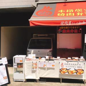 テイクアウト出来る美味しい同胞のお店 1 (東京都荒川区 焼肉屋さんのお弁当)