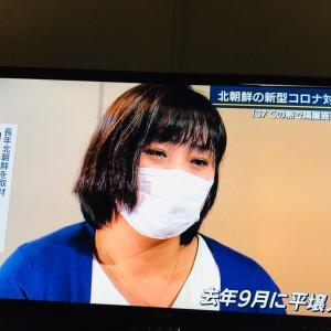 テレビ朝日報道ステーションに朝鮮新報社 盧琴順記者が出演! 2(内容・ツイッターの反応はこちら)