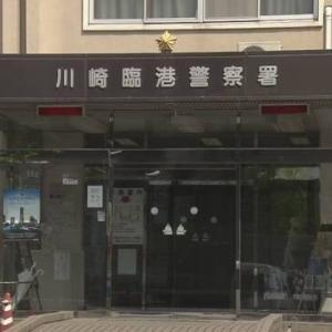 在日コリアン脅迫するようなはがき送ったか 川崎市元職員逮捕