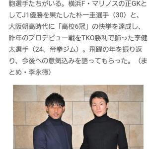 【対談】サッカー・朴一圭選手×ボクシング・李健太選手(朝鮮新報より)
