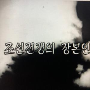 朝鮮戦争から70年 4 (動画はこちら 朝鮮新報より)