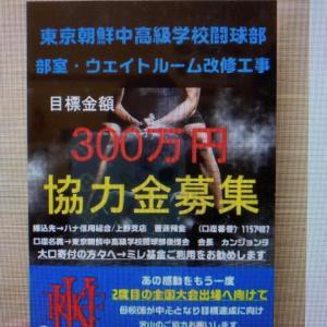 東京朝高ラグビー部 10 (300万円協力金募集!新後援会BIGプロジェクト 部室他改修)