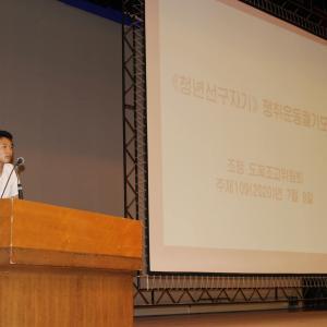東京中高情報 110 (【《청년선구자기》쟁취운동궐기모임(年間運動決起集会)】)