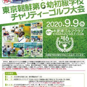 関東各ウリハッキョ(朝鮮学校)9校 チャリティーゴルフ日程のご案内はこちら