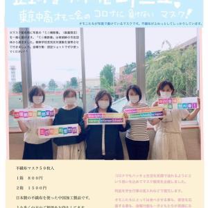 お気に入りの写真 226 (東京中高オモニ会役員メンバー&マスク販売のお知らせ)