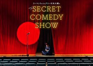 本日限定!お笑い芸人ウーマン村本さん無料講座「在日コリアンの彼らと漫才師の僕の話を60分」