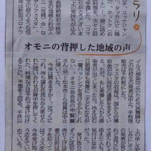オモニ活動が新聞に掲載されました。「オモニの背押した地域の声」