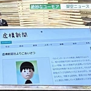 NHKニュースが取り上げた虚構新聞とは?