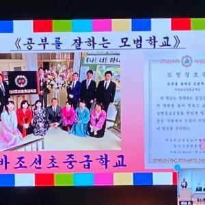 全国朝鮮学校の情報 254 (「教育研究大会」の様子 千葉・埼玉・福岡)