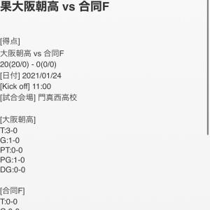 大阪朝高ラグビー部 74 (本日の試合結果はこちら 新チーム新人戦準決勝)
