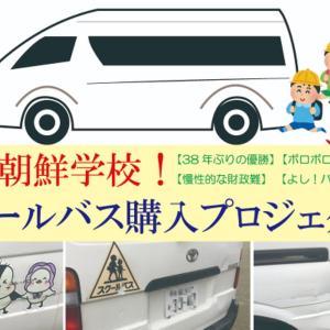 千葉朝鮮学校!スクールバス購入プロジェクト!クラウドファンディングご協力ください。