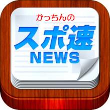かっちんのスポーツニュース 115 (プロゴルファー白佳和選手優勝・安英学氏トークショー他)