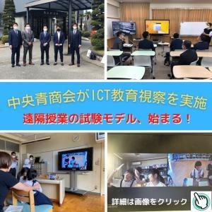 【中央青商会 民族教育支援部の代表らが教育視察へ】
