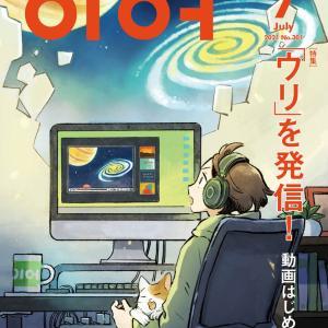 月刊イオはおもしろい 10 (「イオ7月号、完成!(新規定期購読者への特典案内も)」)