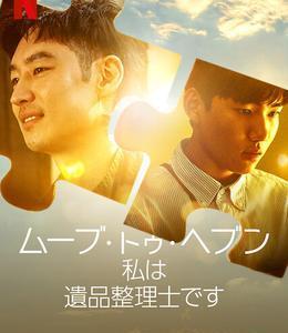 韓国ドラマ・映画 24 (ドラマ ムーブ・トゥ・ヘブン: 私は遺品整理士です)