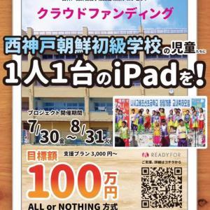 西神戸朝鮮初級ハッキョクラウドファンディングにご協力を(1人1台のiPadを)