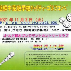 東京・朝鮮学校チャリティーゴルフコンペのご案内(東京中高・東京第2・東京第3・東京第4)