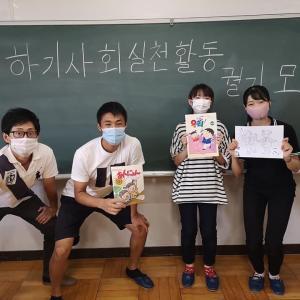 朝鮮大学情報 150 ( ~短期学部通信②~夏季実践活動)