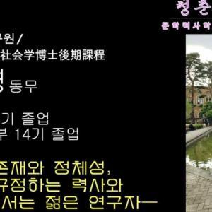 朝鮮大学情報 155 (文学歴史学部卒業生に聞く②  動画【インタビュー】鄭歚耿トンム)
